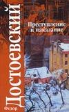 Достоевский Ф. М. - Преступление и наказание обложка книги