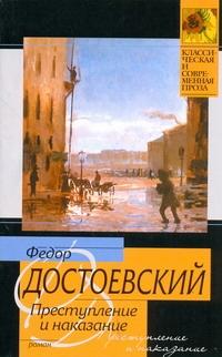 Преступление и наказание Достоевский Ф. М.