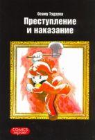 Тэдзука Осаму - Преступление и наказание' обложка книги