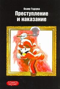 Тэдзука Осаму - Преступление и наказание обложка книги