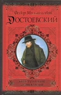 Преступление и наказание. Белые ночи Достоевский Ф. М.
