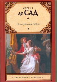 Сад Д.А.Ф. де - Преступления любви обложка книги