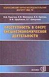 Ларичев В.Д. - Преступность в сфере внешнеэкономической деятельности обложка книги