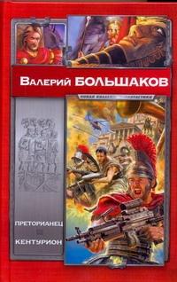 Большаков В. - Преторианец. Кентурион обложка книги