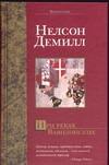 Демилл Н. - При реках Вавилонских' обложка книги