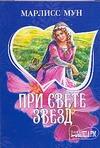 Мун М. - При свете звезд обложка книги