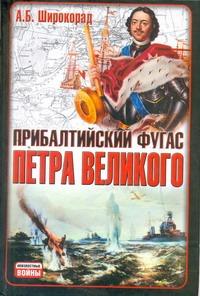 Широкорад А.Б. - Прибалтийский фугас Петра Великого обложка книги