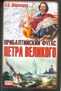 Прибалтийский фугас Петра Великого Широкорад А.Б.