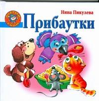 Пикулева Н.В. - Прибаутки обложка книги