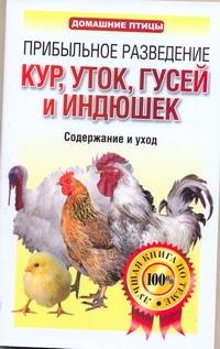 Прибыльное разведение кур, уток, гусей и индюшек обложка книги