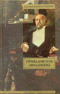 Приваловские миллионы Мамин-Сибиряк Д.Н.
