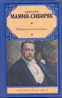 Мамин-Сибиряк Д.Н. - Приваловские миллионы обложка книги