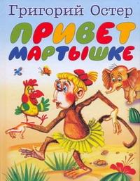 Остер Г. Б. - Привет мартышке [Куда идет слоненок; Как лечить удава] обложка книги