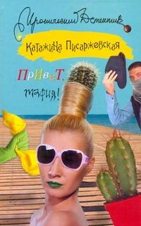 Привет, мафия! обложка книги