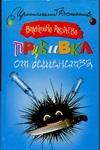 Андреева Валентина - Прививка от бешенства обложка книги
