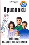 Федорова Е.А. - Прививки обложка книги