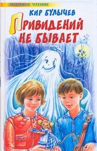 Привидений не бывает Булычев К.
