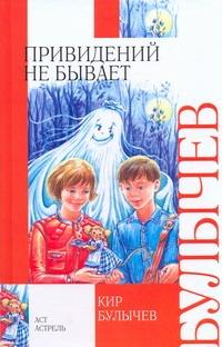 Привидений не бывает обложка книги