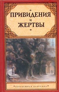 Привидения и жертвы Лихачева (см) С.Б.