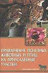 Рахманов А.Г. - Привлечение полезных животных и птиц на приусадебные участки обложка книги