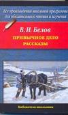 Привычное дело; Рассказы Белов В.И.