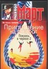Март М. - Приглашение на эшафот. Покрась в черное-2 обложка книги