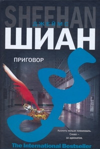 Шиан Джеймс - Приговор обложка книги