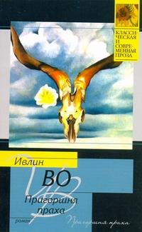 Во И. - Пригоршня праха обложка книги