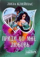 Клейпас Л. - Приди ко мне, любовь' обложка книги