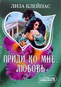 Приди ко мне, любовь обложка книги