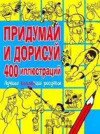 Болотова Ольга Владимировна - Придумай и дорисуй 400 иллюстраций. Лучшая коллекция рисунков обложка книги