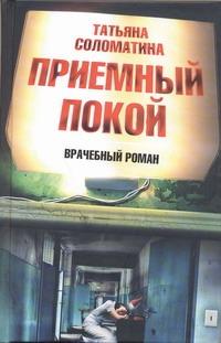 Соломатина Т.Ю. - Приемный покой обложка книги