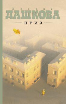 Дашкова П.В. - Приз обложка книги