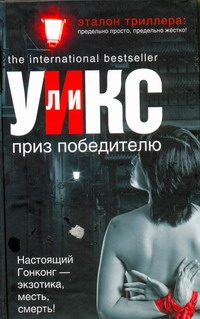 Уикс Ли - Приз победителю обложка книги