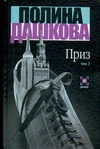 Приз. В 2 т. Т. 1 Дашкова П.В.