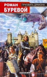 Буревой Р. - Призвать дракона обложка книги
