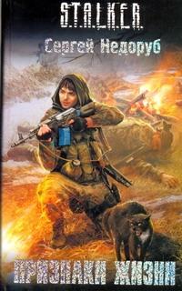 Недоруб Сергей - Признаки жизни обложка книги