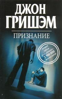 Гришэм Д. - Признание обложка книги