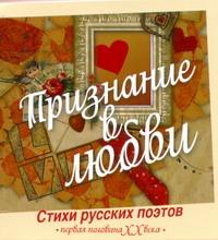 Нянковский М.А. - Признание в любви обложка книги