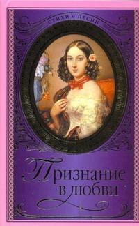 - Признание в любви обложка книги