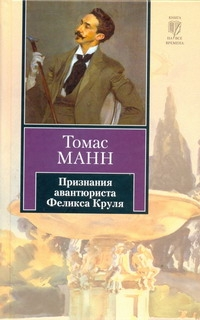 Признания авантюриста Феликса Круля обложка книги