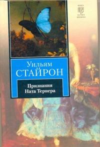 Признания Ната Тернера обложка книги