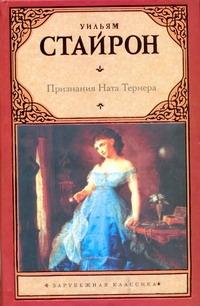 Стайрон Уильям - Признания Ната Тернера обложка книги