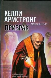 Армстронг К. - Призрак обложка книги