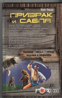 Говда Олег - Призрак и сабля обложка книги