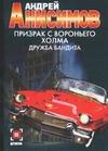 Анисимов А.Ю. - Призрак с Вороньего холма. Дружба бандита обложка книги