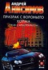 Анисимов А.Ю. - Призрак с Вороньего холма. Ужин с аристократом обложка книги