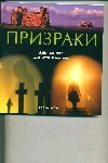 Кэнвелл Д. - Призраки обложка книги