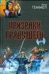 Призраки грядущего: Царь каменных врат; Призраки грядущего; Великое заклятие; Ме обложка книги