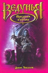Призраки кургана обложка книги